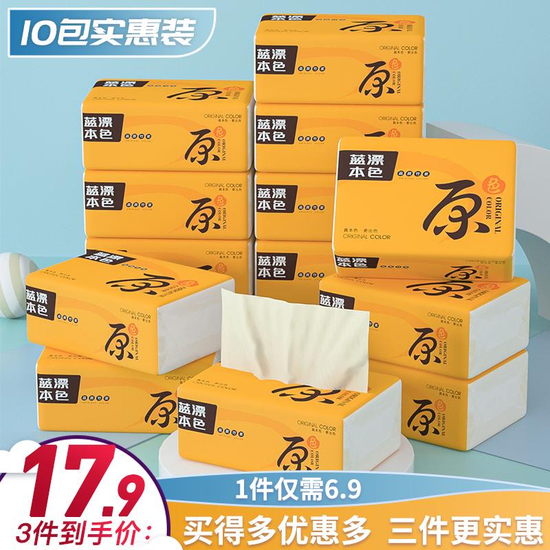 蓝漂本色抽纸巾原竹面巾纸9.9包邮餐巾纸母婴可用卫生纸超值10包