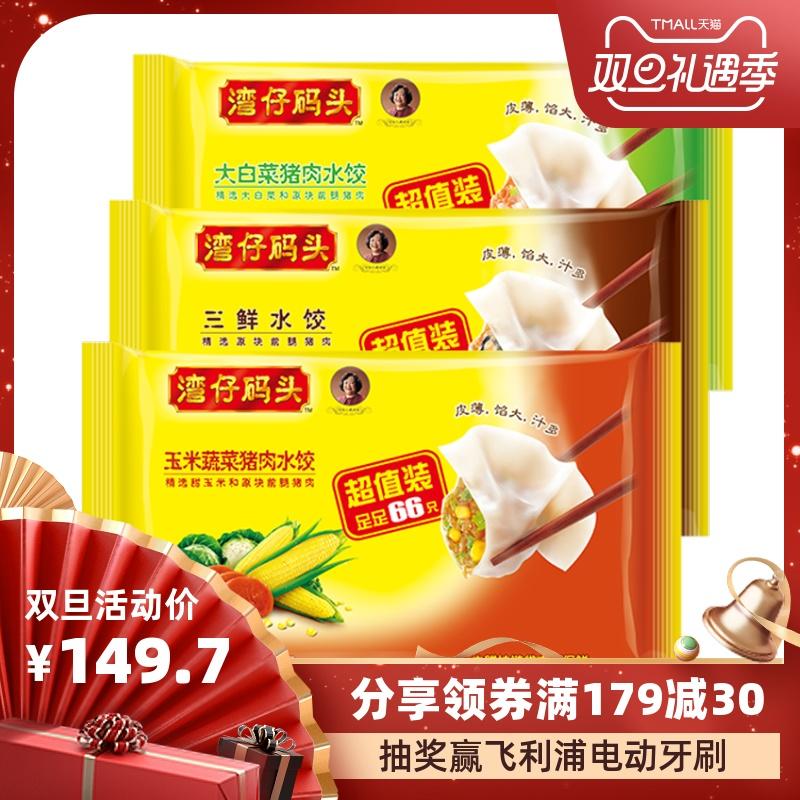 湾仔码头速冻水饺饺子三鲜1320g*1+大白菜1320g*1+玉米1320g*1y