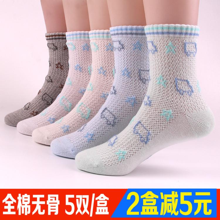 儿童夏季透气薄款纯棉短袜学生中大童男孩男童5-7-9-13-15岁袜子