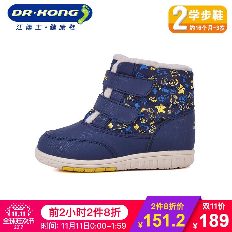 dr.kong江博士宝宝学步鞋冬季婴儿鞋男童秋季鞋女童鞋秋季新款