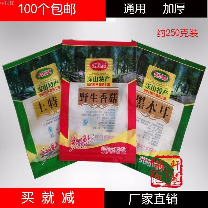 香菇黑木耳土特产包装袋子250g 500g山珍干货自封包装 批发销售
