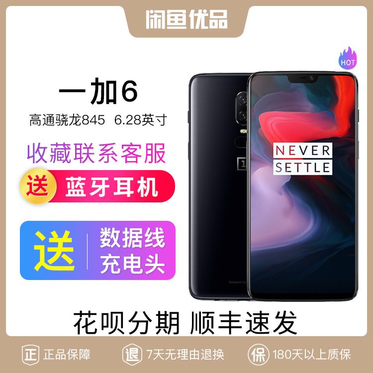 闲鱼优品 一加6二手手机 高通骁龙845 全面屏双摄游戏手机