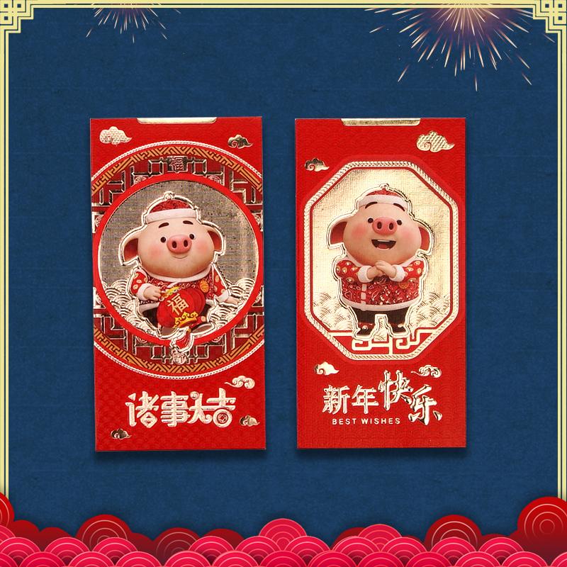 2019新年猪红包 生肖利是封 加厚硬卡 高档改口 百千元压岁钱过年