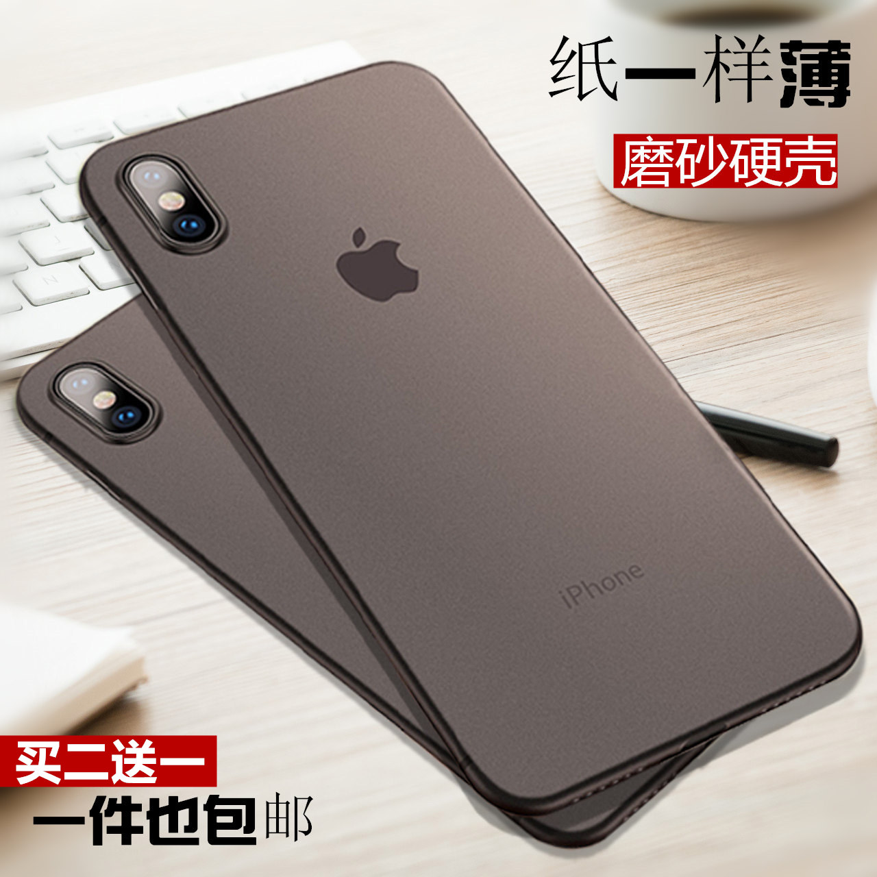 iphonex手机壳全包磨砂硬壳透明6splus超薄苹果7防摔8保护套9潮牌
