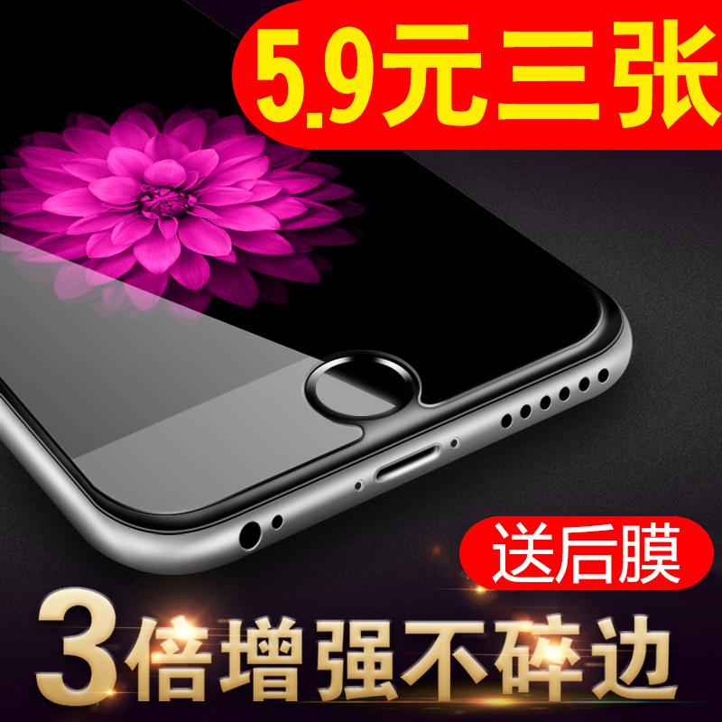 苹果6/7plus钢化膜 iphone7/6s保护膜8p防爆膜5/5s/5se手机贴膜x