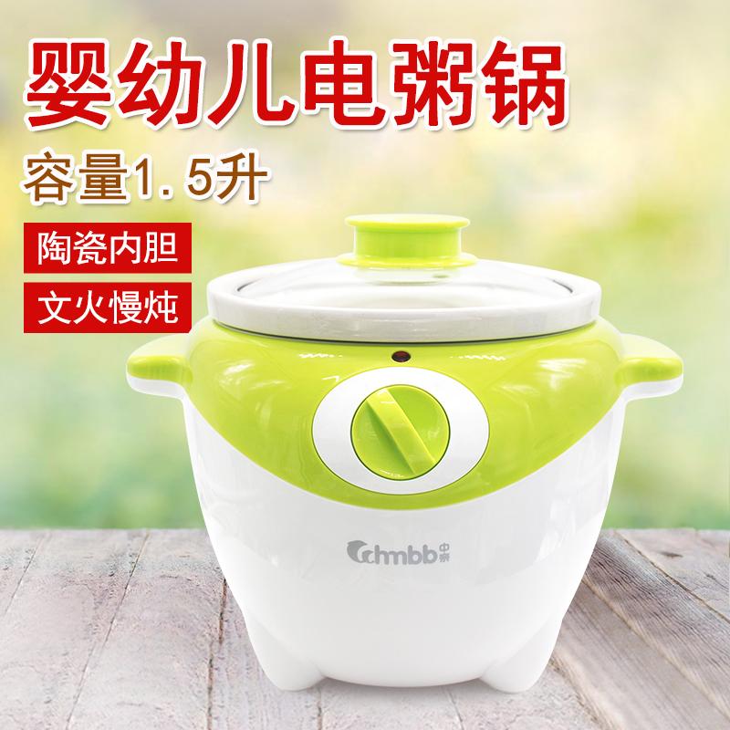 中亲婴幼儿电粥锅1.5Lbb煲婴儿宝宝电饭煲陶瓷辅食煲儿童煮粥锅