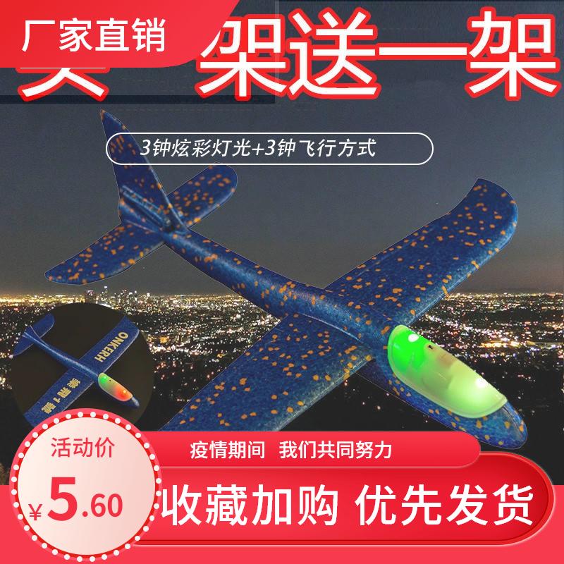 泡沫手抛飞机泡沫户外飞碟回旋模型拼装航模滑翔机儿童玩具男孩