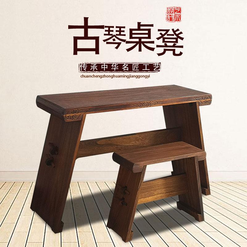 古琴桌凳专业可拆卸便携式禅意简约书法桌中式仿古实木共鸣箱琴桌