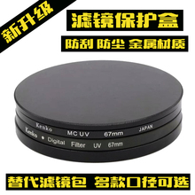 单反UV镜收纳盖40.52 4xb12 55-w2 67 72 77 82mm滤