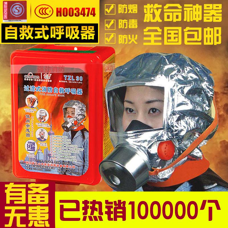 过滤式消防面具火灾逃生面罩防毒面具防烟防火酒店家用自救呼吸器