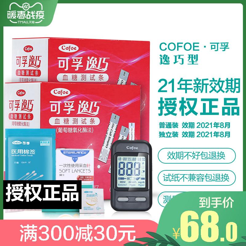 逸巧血糖仪试纸家用测试条纸可孚测血酮测量机cofoe试条ogm-111