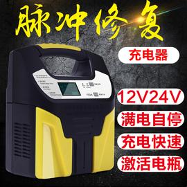 摩托车汽车电瓶充电器12v24v伏全智能自动大功率蓄电池纯铜充电机