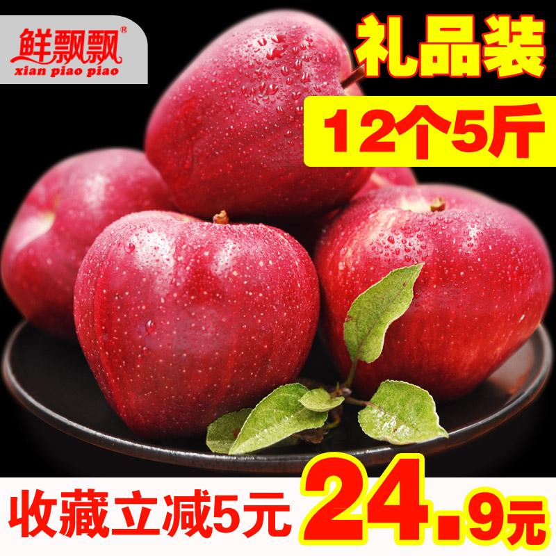 【鲜飘飘】新鲜礼县苹果水果 酥脆香甜天水花牛苹果红蛇果12个5斤