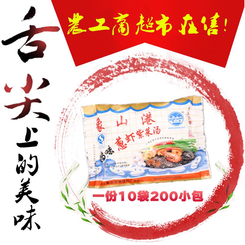 象山港特味海鲜汤冲泡即食葱虾紫菜汤料小包速溶速食汤10大袋包邮