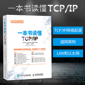 A book to understand the TCP / IP network transmission protocol tutorial graphic TCP IP technology detailed explanation firewall Ethernet computer network communication books network basic programming primer