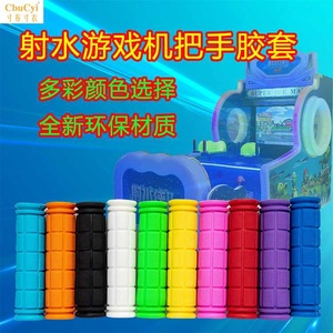 Water Jet Rubber Sleeve Game Machine Handle Shooter Double Frozen Man Coin Large Game Handle Accessories Rubber Sleeve