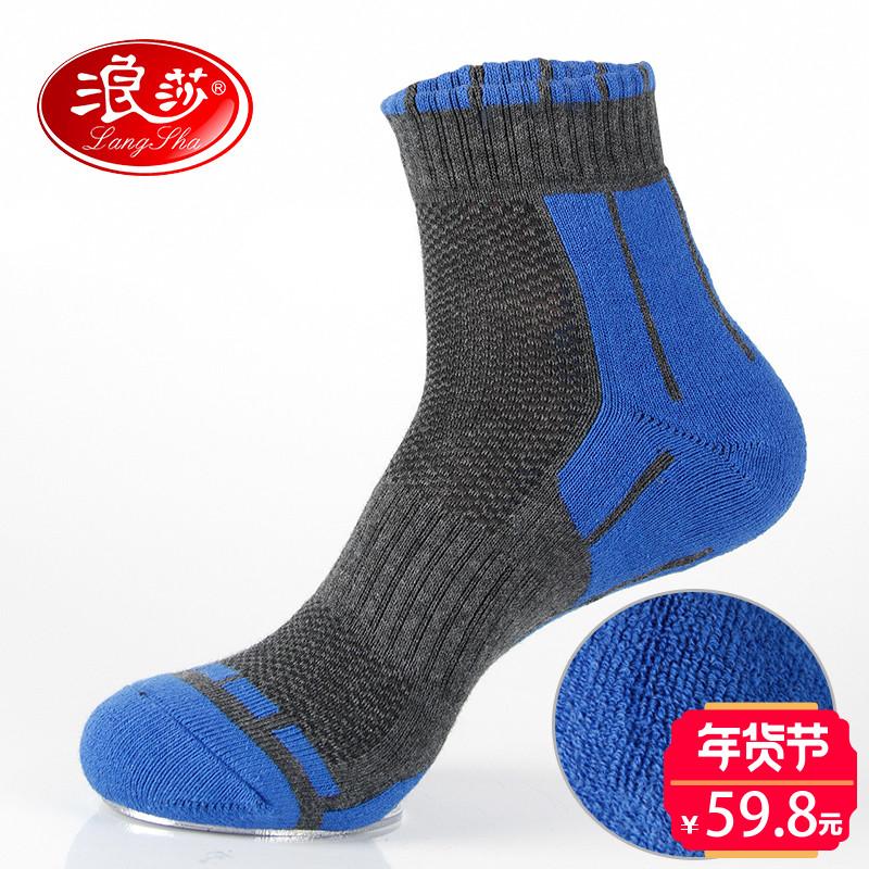 浪莎男袜子冬季加厚款男短袜毛圈保暖袜秋冬中筒袜运动袜篮球袜