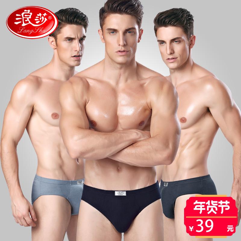 4条浪莎内裤 男士纯棉三角裤舒适透气短裤性感裤头男式秋冬裤衩