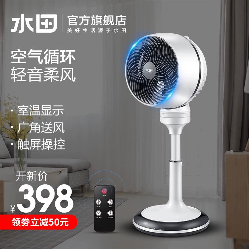 水田FSA09A空气循环扇电风扇落地扇空气对流台式家用摇头定时新款