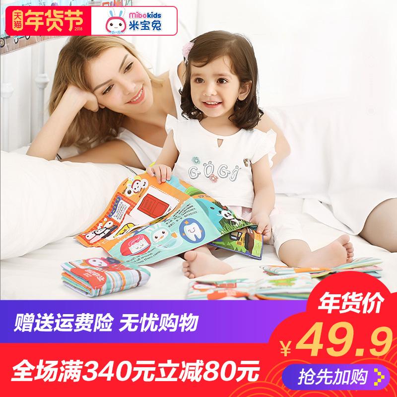 米宝兔布书立体早教6-12个月婴儿0-1-3岁宝宝益智玩具撕不烂布书