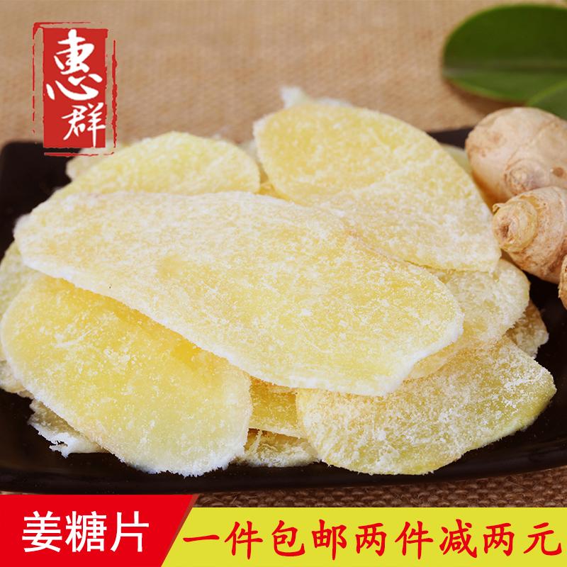 糖姜片 山东特产 1000g装包邮农家自制特级姜片姜糖片姜汁糖泡茶