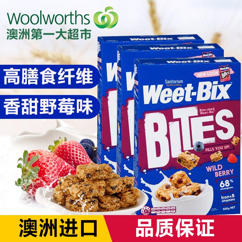 澳洲原装进口正品欢乐颂同款Weet-bix维他麦野莓味麦片500g*3盒