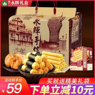 澳门永辉鸡蛋卷酥饼干糕点手信广东特产休闲零食零食大礼包礼盒