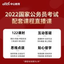 中公教育2022年国家公务员ta11试笔试y2程网课电子资料2021