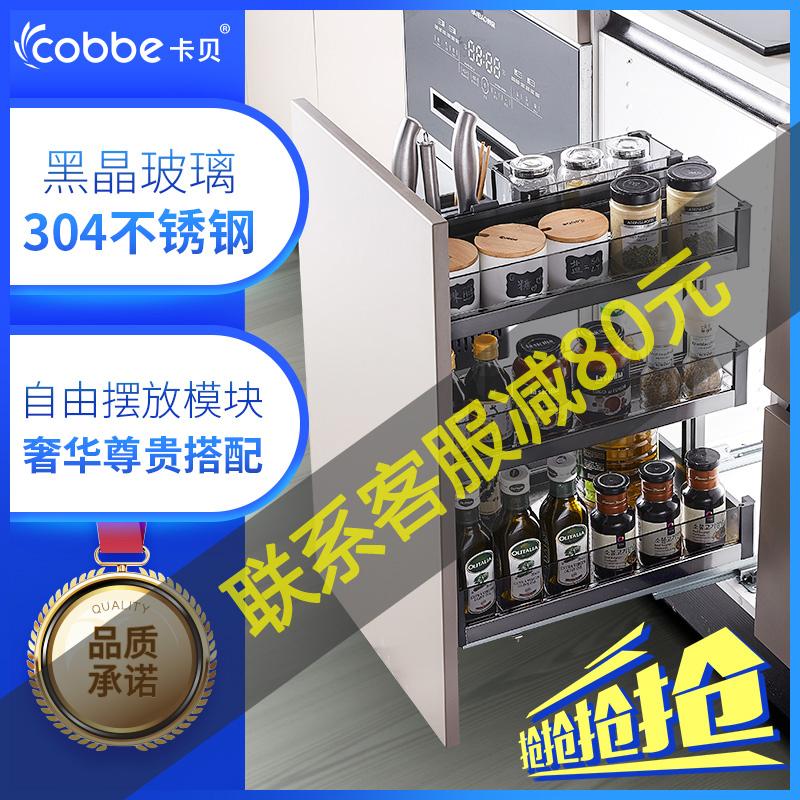 卡贝厨房橱柜拉篮双层304不锈钢抽屉式黑晶调料篮调味置物收纳架