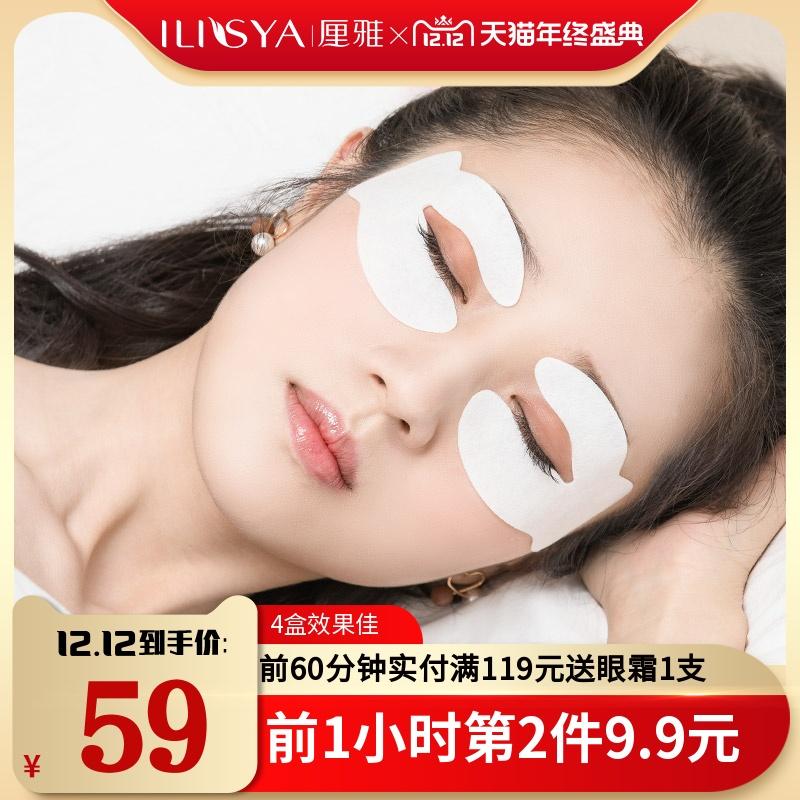 ILISYA厘雅眼膜淡化细纹紧致去眼袋黑眼圈淡皱夜间睡眠眼贴正品女