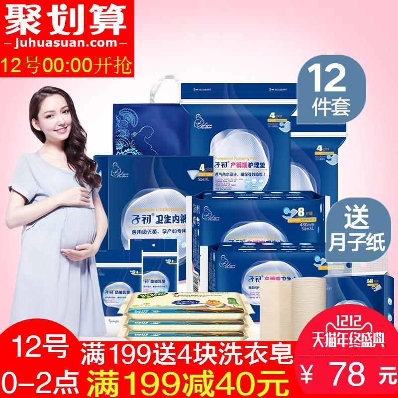 子初待产包秋冬季产妇入院全套母子孕妇用品产前产后套装送月子纸