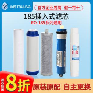 沁园净水器滤芯插入式10寸RURO-185I C D E H F U-1004 全套原装