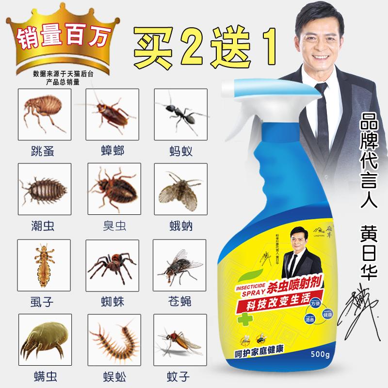 杀虫剂家用床上灭蟑螂蚂蚁跳蚤药除螨虫驱虫喷雾神器气雾室内无毒