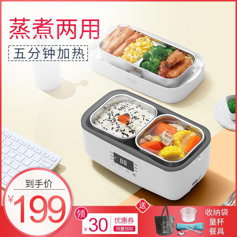 生活元素电热饭盒可插电加热保温蒸煮带饭锅煲神器上班族1人2便携