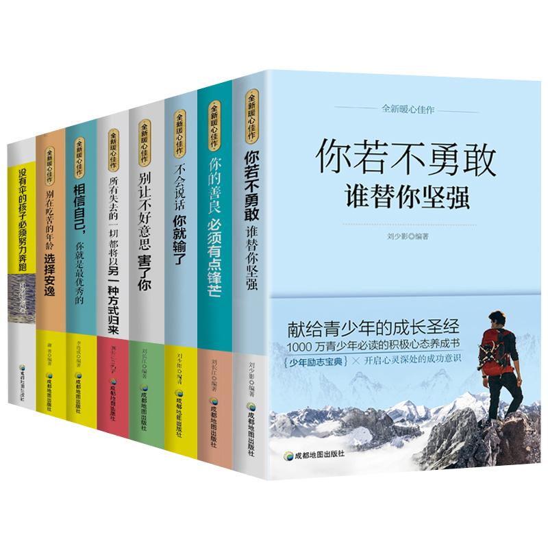 8册正版 所有失去的都会以另一方式归来 心灵鸡汤书籍青春励志畅销书排行榜青春励志人生哲学文学 别在吃苦的年纪选择安逸 高中生