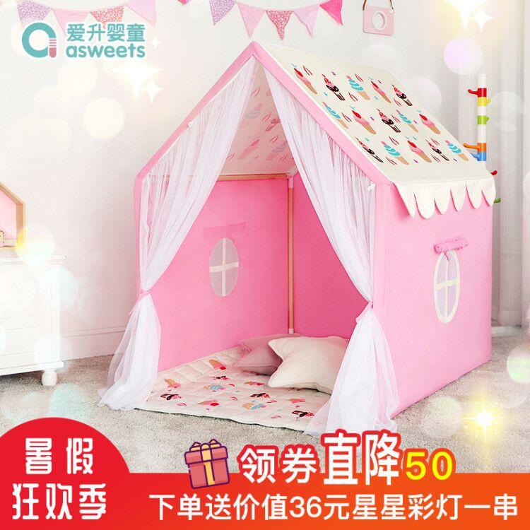 爱升儿童帐篷室内游戏屋家用小孩玩具房子男女孩公主小屋分床神器