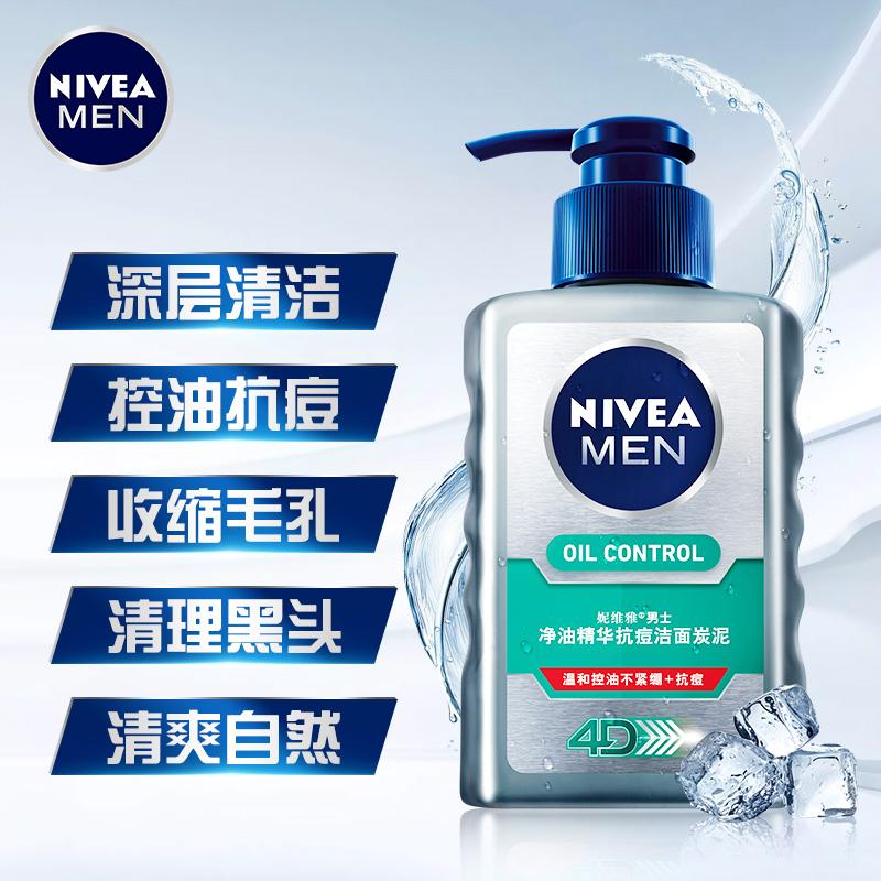 妮维雅男士洗面奶控油祛痘去黑头死皮角质除螨虫专用套装洁面美白