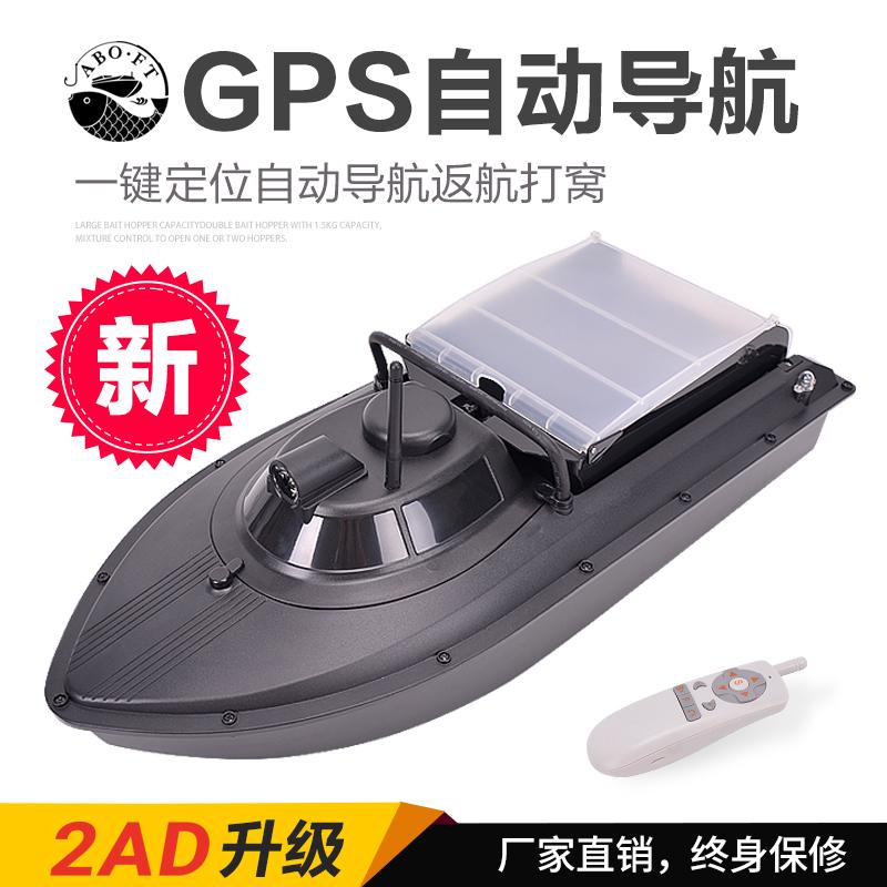 2AD遥控打窝船无线智能GPS定位自动导航返航钓鱼投饵打窝器送钩船