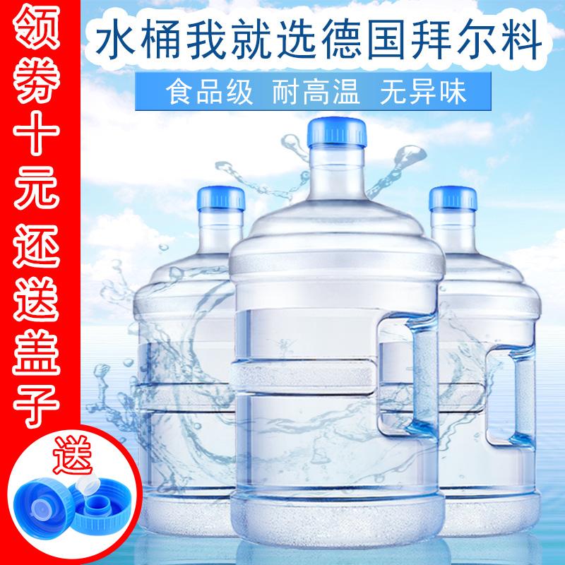 加厚饮水机桶纯净矿泉水桶小型桶装水桶家用食品级大桶塑料储水PC
