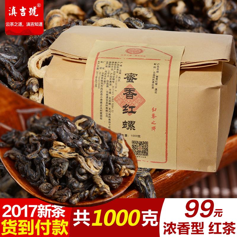 滇吉号 2017浓香耐泡滇红茶 蜜香红螺 正宗凤庆大叶种1000克包邮