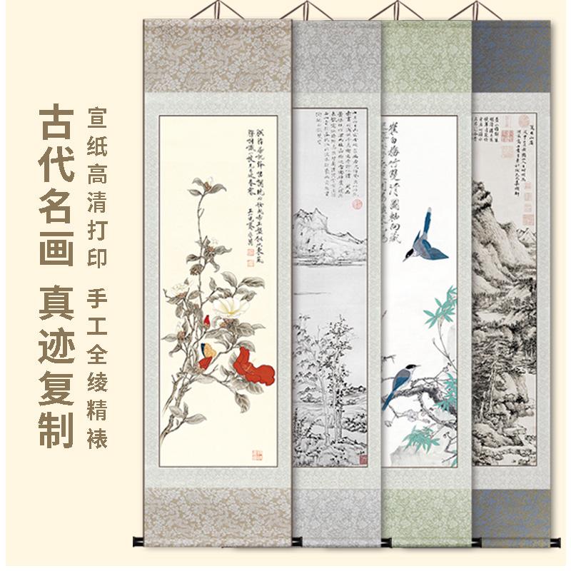 挂轴水墨山水画花鸟挂画宣纸艺术微喷古代名画复制品国画四尺条幅