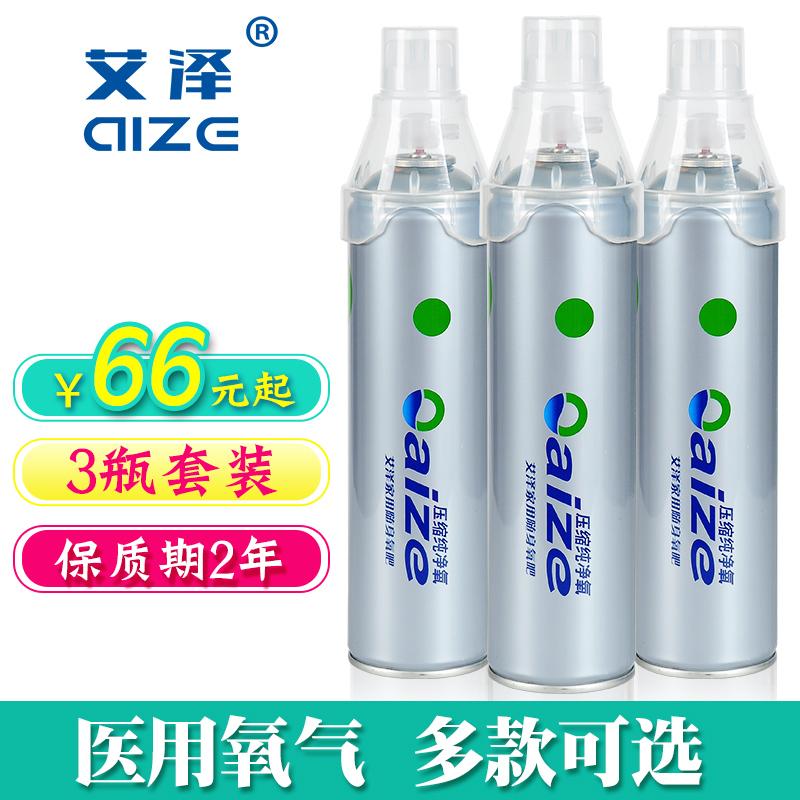 艾泽 家用便携式小氧气瓶罐袋高原旅游孕妇老人吸氧器制氧机医用