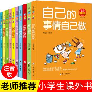 10册注音版自己的事情自己做一年级二年级课外阅读小学生必读故事书籍带拼音三四年级课外书儿童文学读物6-7-8-12周岁老师推荐少儿
