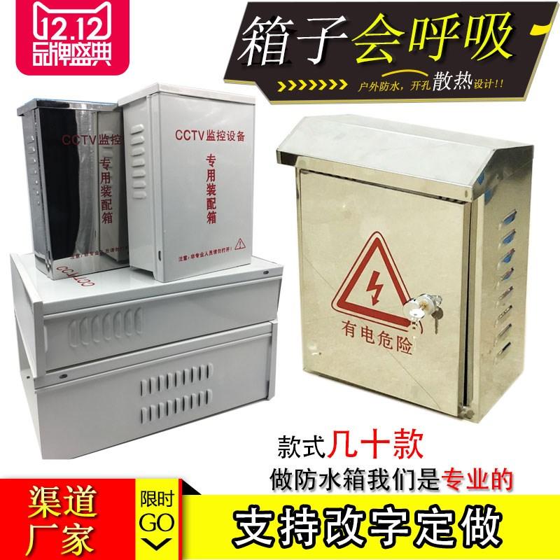 监控防水箱监控不锈钢电源箱室外防水盒户外配电箱电源防水盒