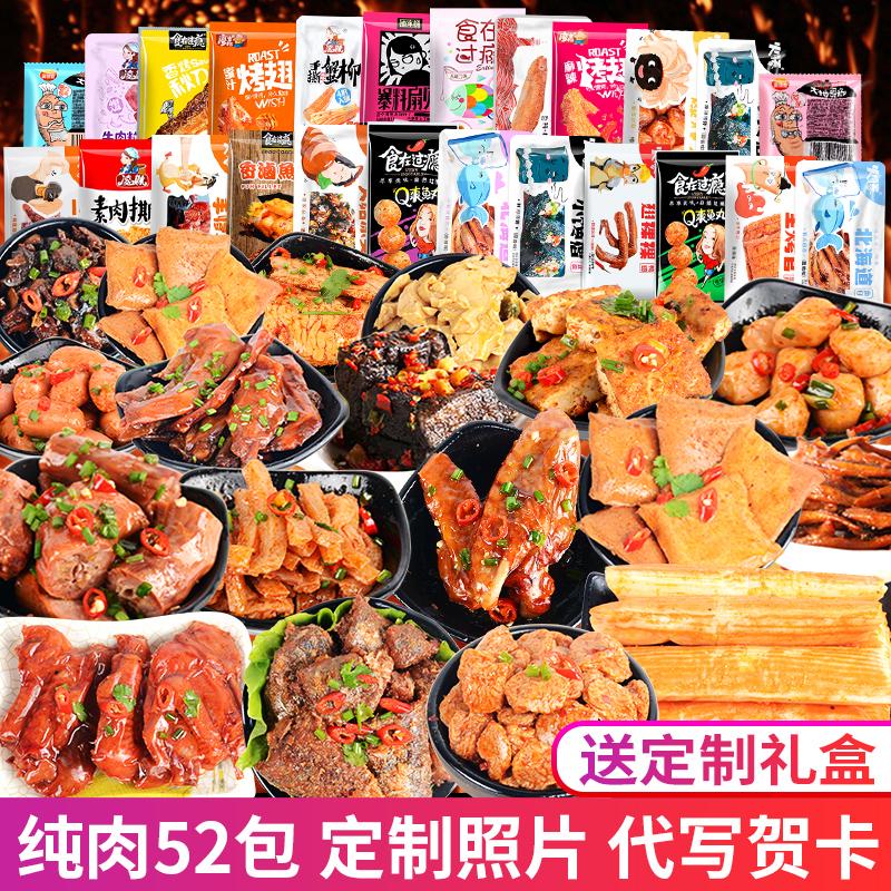 零食大礼包肉食类组合整箱超大混装一箱好吃不贵的散装麻辣小零食