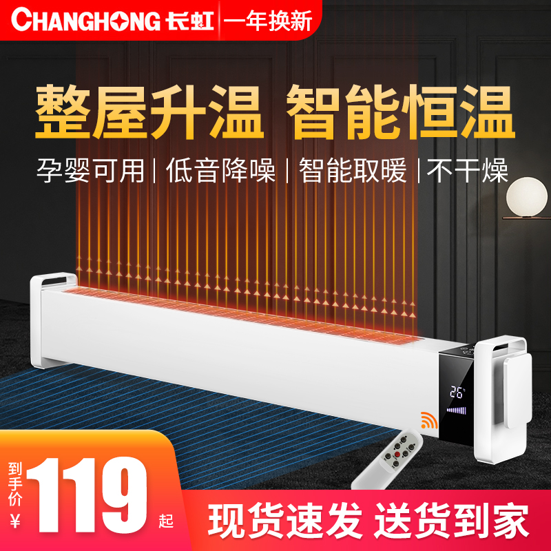 长虹踢脚线取暖器家用电暖器节能省电烤火炉暖风机热油汀电暖气片