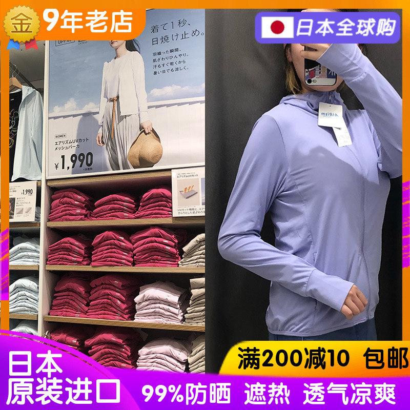 优衣库防晒衣AIRism透气防紫外线2019款女413363日本专柜代购现货