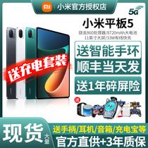 新品 Xiaomi/小米 小米平板5 Pro平板电脑5plus官方旗舰ipad平板5