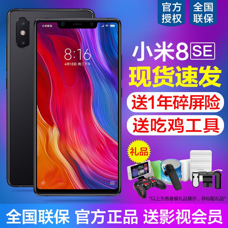 新品【现货速发】Xiaomi/小米 8 SE全面屏全网通手机8plus正品