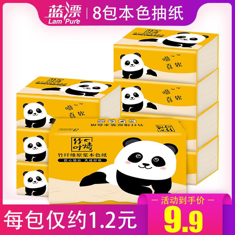 竹叶情8包纸巾抽纸实惠装 家用家庭装本色卫生纸竹纤维餐巾纸巾